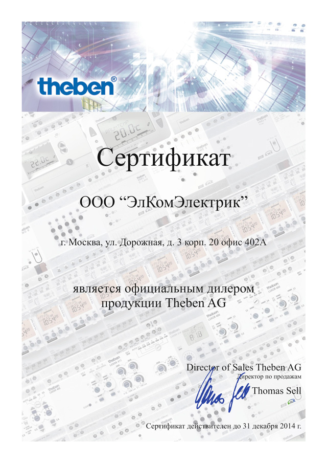 Наши сертификаты - Finder, Theben